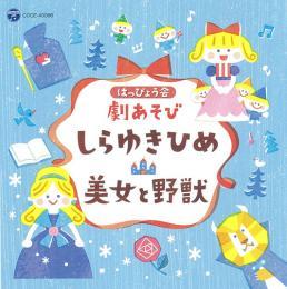 CD「はっぴょう会 劇あそび しらゆきひめ/美女と野獣」